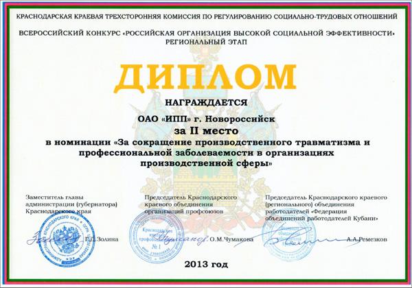 Краснодарская краевая трехсторонняя комиссия по регулированию социально-трудовых отношений